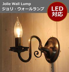 Jolie ・ ジョリ ウォールランプ ブラケットライト ウォールライト LED電球対応 電球別売り 室内 屋内 壁掛け照明 壁付け照明 おしゃれ アンティーク 新築 リフォーム 階段 廊下 洗面所ss