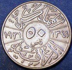 IRAQ 1931 50 FILS All Currency, Old Coins, Coin Collecting, How To Get Money, Islamic Art, Personalized Items, Silver, Seals, Money
