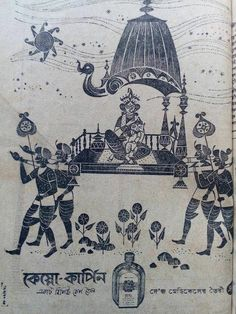 45 Best Old Bengali Print advt images in 2018 | Old ads, Old