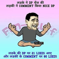 Hindi Chutkule, Hindi Jokes, Latest Hindi Jokes, 2019 Best Jokes - BaBa Ki NagRi Hindi Chutkule, Jokes In Hindi, Veg Jokes, Funny Adult Memes, Funny Posts, Funny Pictures, Funny Messages, Fanny Pics, Funny Jokes In Hindi