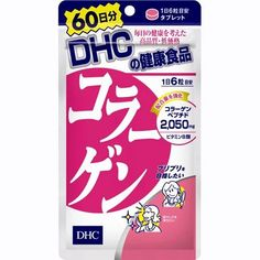 DHC Collagen 60 Days - try the best Japanese collagen supplement shipped directly from Japan today. Oily Skin Care, Skin Care Regimen, Anti Aging Skin Care, Younger Skin, Look Younger, Organic Skin Care, Natural Skin Care, Combination Skin Care, Anti Aging Supplements