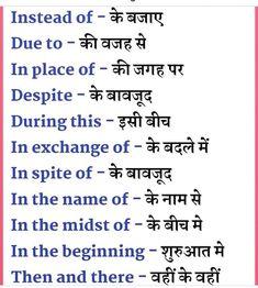 English Learning Books, English Learning Spoken, Teaching English Grammar, English Writing Skills, English Vocabulary Words, English Phrases, Learn English Words, Hindi Language Learning, Sms Language
