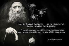 Λόγια Αγίων (ΚΤ) Orthodox Christianity, Christian Faith, Picture Quotes, Einstein, Believe, Poetry, Spirituality, Books, Pictures