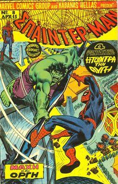 Cover for Σπάιντερ Μαν (Kabanas Hellas, 1977 series) #8