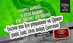 Σκληρές αλήθειες @_o_s_i_r_i_a_ - http://stekigamatwn.gr/s2581/