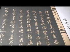 臨三希堂法帖(第八卷) 曾棨 臨米芾《天馬賦》毛筆式 鉛筆書法