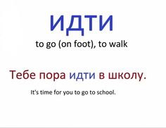 Learn Russian, Russian Language, English Words, Mindfulness, Education, Learning, Russian Alphabet, Study, Languages