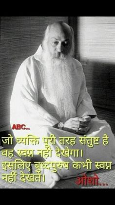 Osho, Workout Videos, Einstein, Quotes, Quotations, Quote, Shut Up Quotes