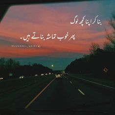 Rumi Love Quotes, Love Quotes In Urdu, Poetry Quotes In Urdu, Urdu Love Words, Best Urdu Poetry Images, Urdu Poetry Romantic, Love Poetry Urdu, Life Quotes, Urdu Quotes