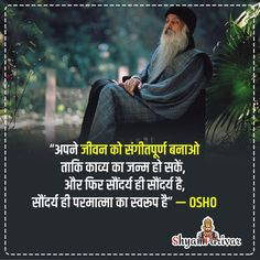 Thoughts In Hindi, Spiritual Thoughts, Spiritual Quotes, Osho Hindi Quotes, Motivational Quotes In Hindi, Morning Quotes Images, Good Morning Quotes, Lion Quotes, Sad Quotes