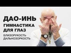 Сильная Гимнастика для Ваших Глаз - Дао-Инь - YouTube