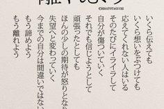 いくら伝えても いくら想いをぶつけても 応えてくれない人はいる そのたびにイライラして 自分が傷ついていく それでも信じようとして 頑張ったとしても ほんの少しの期待が 怒りとなり 失望へと変わっていく 今までの自分は 間違いではないけれど もう諦めよう もう離れよう Japanese Quotes, Math, Math Resources, Mathematics