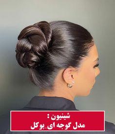 مدل شینیونمدل گوجه ای_بوکل Chignon Hair