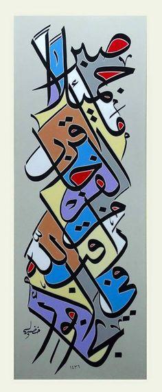 DesertRose,;,Calligraphy art,;, الخطاط خضير البورسعيدي,;,