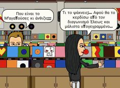 Family Guy, Guys, Comics, Memes, Fictional Characters, Facebook, Google, Meme, Cartoons