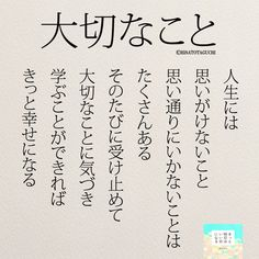 Life Lesson Quotes, Life Lessons, Kind Words, Cool Words, Japanese Quotes, Like Quotes, Famous Words, Daily Affirmations, Good Vibes Only