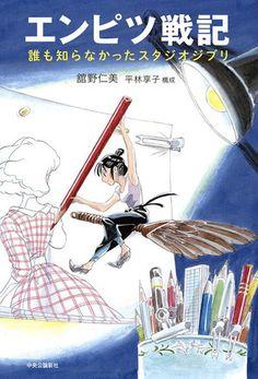 Former Ghibli Animator Hitomi Tateno Gives the Low-Down at Ghibli in New Book: Enpitsu Senki: Dare mo Shiranakatta Studio Ghibli (The Pencil Wars: The Studio Ghibli that Nobody Knew