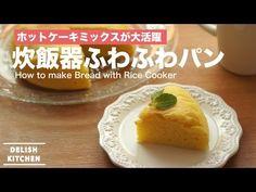 ホットケーキミックスで簡単朝食!炊飯器パンの作り方 - macaroni