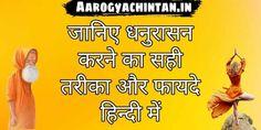 धनुरासन करने का तरीका और फायदे [Dhanurasana (Bow Pose) Steps And Benefits in Hindi]