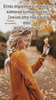 Greek Quotes, Wise Words, Good Morning, Hair Styles, Gift, Crafts, Decor, Good Day, Decoration