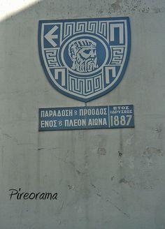 """Η ξεχασμένη επιγραφή των Εκπαιδευτηρίων """"ΠΛΑΤΩΝ"""" - έτος ιδρύσεως 1887"""