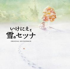 Game Music,Ikenie To Yuki No Setsuna Original Soundtrack,CD Album  listed at CDJapan! Get it delivered safely by SAL, EMS, FedEx and save with CDJapan Rewards!