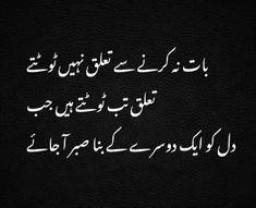Love Poetry Images, Love Quotes Poetry, Best Urdu Poetry Images, Best Islamic Quotes, Muslim Love Quotes, Best Quotes, Emotional Poetry, Poetry Feelings, Reality Quotes