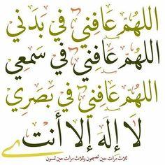 Islamic Quotes Wallpaper, Islamic Love Quotes, Islamic Inspirational Quotes, Religious Quotes, Arabic Quotes, Islam Beliefs, Duaa Islam, Allah Islam, Islamic Phrases
