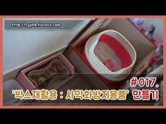 017. 고양이용품! 화장실 사막화 방지 박스 만들기 (rgyHM - Cat Supplies! Making toilet cover) - YouTube
