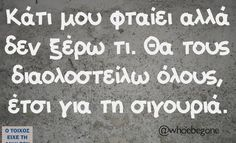Funny Images With Quotes, Funny Greek Quotes, Me Quotes, Funny Quotes, Funny Pictures, True Words, Favorite Quotes, Hilarious, Lol