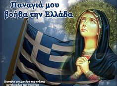 Greek Beauty, Name Day, The Son Of Man, Jesus Loves Me, Jesus Christ, Worship, Pray, Believe, Faith