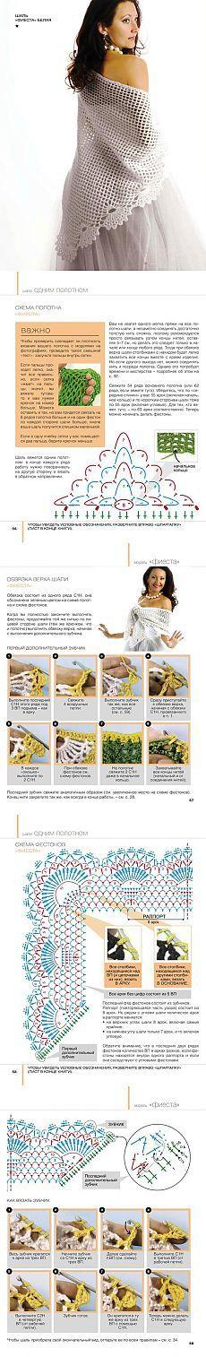 Delicate shawl & quot; FIESTA & quot;