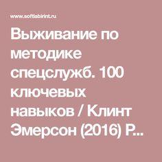 Выживание по методике спецслужб. 100 ключевых навыков / Клинт Эмерсон (2016) PDF » SoftLabirint.Ru: Скачать бесплатно и без регистрации - Самые Популярные Новости Интернета