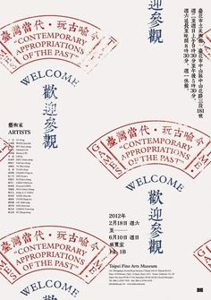Poster and invitations design by Wang Zhi Hong for the exhibition 'Time Games: Contemporary appropriations of the past' [via iainclaridge] Graphic Design Studio, Graphic Design Posters, Graphic Design Inspiration, Typography Design, Print Design, Logo Design, Chinese Typography, Chinese Branding, Chinese Logo