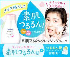 花王 ビオレ Web Design, Japan Design, Graphic Design, Beauty Ad, Japanese Poster, Web Banner, Banner Design, Google Ads, Packaging Design