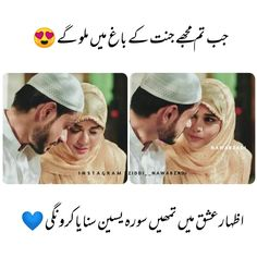 Soul Love Quotes, Couples Quotes Love, Sweet Love Quotes, Funny Couples, Couple Quotes, Girl Quotes, Best Quotes, Urdu Quotes, Love Songs Hindi