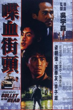 Bullet in the Head 喋血街頭 Poster
