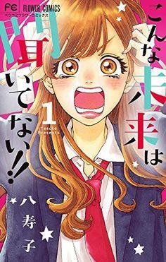 こんな未来は聞いてない!! 1 (フラワーコミックス)   八寿子 http://www.amazon.co.jp/dp/4091382851/ref=cm_sw_r_pi_dp_1iGkxb0D0SXJ8