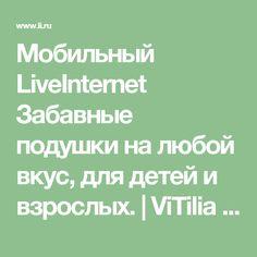 Мобильный LiveInternet Забавные подушки на любой вкус, для детей и взрослых. | ViTilia - Дневник ViTilia |