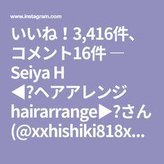 いいね!3,416件、コメント16件 ― Seiya H ◀︎ヘアアレンジ hairarrange▶︎さん(@xxhishiki818xx)のInstagramアカウント: 「前髪の流し方を解説します😊 ・ 簡単なので是非チャレンジしてみてください😊 ・ 今日は地元のお祭りにスタッフで来ています☺️ ・ 夏を楽しみましょうね🤗🎆 ・ ・ #ヘアアレンジ #アレンジ…」