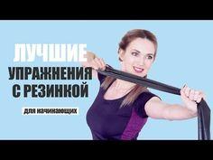 Тренировка с резиной - YouTube