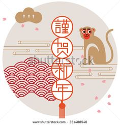 Japanese New Year Greetings/ Japanese element design/ Happy new year in english/ Welcome the spring season/ Year of monkey