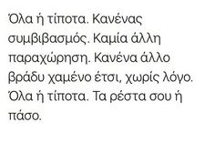 Greek Quotes, True Words, It Hurts, Math, Purple, Photography, Mathematics, Photography Business, Math Resources