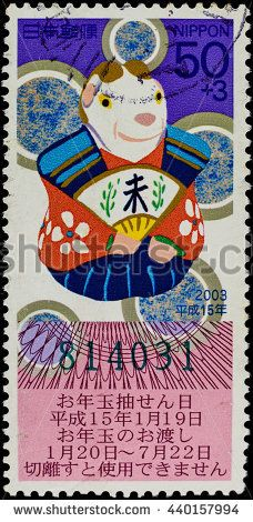 BANGKOK, THAILAND - JUNE 19, 2016:  A stamp printed in Japan shows goat statue of a Year of the goat Japan lottery stamps , circa 2002.