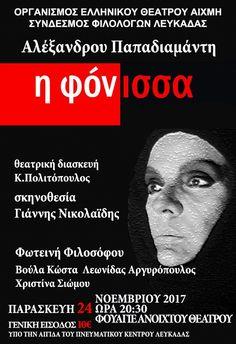 Η «Φόνισσα»του Αλέξανδρου Παπαδιαμάντη στο Πνευματικό Κέντρο Λευκάδας
