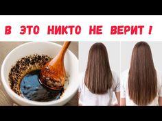 Всего 2 ложки в ШАМПУНЬ, и любые ВОЛОСЫ идут в БЕШЕНЫЙ РОСТ ! - YouTube Beauty Hacks, Beauty Tips, Hair Beauty, Beef, Healthy, Food, Youtube, Health, Meat