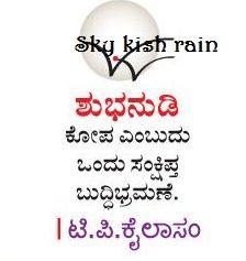 Skykishrain - Kannada Nice Shuba Nudi Thoughts