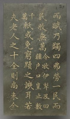 Tablet, 1778 China, Qing dynasty (1644-1912), Qianlong reign (1735-1795) jade
