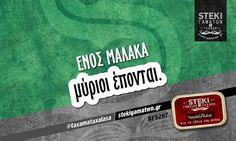 Ενός μαλάκα @taxamataxalasa - http://stekigamatwn.gr/f5287/