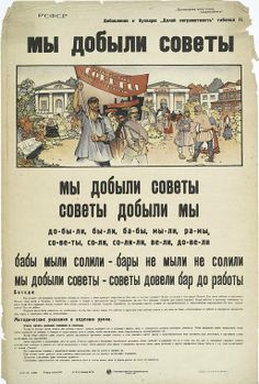 Russian Civil War poster. 1917-1922